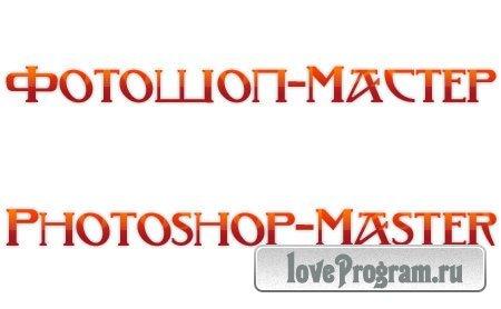 Интересный шрифт для работы в фотошоп