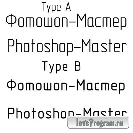 Шрифты скачать чертёжные шрифты