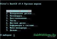 Hiren's BootCD 9.4 Русская финальная версия