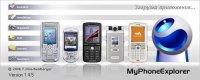 Скачать программу для Sony Ericsson
