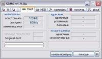 S&M 1.9.0a - Утилита для проверки стабильности работы процессора, оперативной памяти и жесткого диска