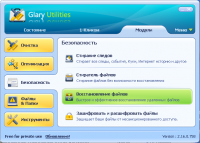 Glary Utilities 2.22.0.896
