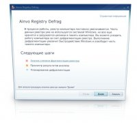 Ainvo Registry Defrag 3.1.3.834 Free(рус.)