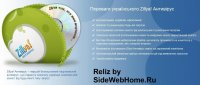Zillya! Антивирус 1.1.2979.0