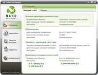 NANO Антивирус 0.12.0.0 Beta