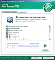 Kaspersky AVP Tool v.9.0.0.722
