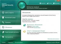 Обновления антивирусных баз для Kaspersky Internet Security 2011 и 2010 (KAV, KIS, 2010,2011) на 26.11.2010