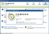 Comodo Internet Security 3.14.130099.587 32 bit - firewall скачать