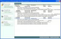 Filecontrol 2.0 - Программа для контроля доступа пользователей локальной сети к информации