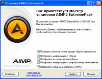 AIMP2 ExtremePack v2.60.505.1 Русская версия