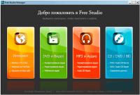 Free Studio 5.0.4