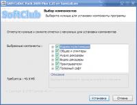 SAM CoDeC Pack v1.30 Plus (кодеки + декодеры + плеер)