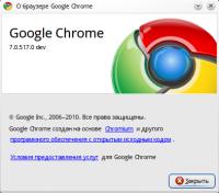 Google Chrome 7.0.517.24 для Linux (Debian/Ubuntu deb 32 bit)