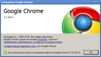 Google Chrome 7.0.540.0