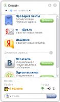 Я.Онлайн 3.0.5