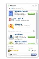 Я.Онлайн 3.1.2 сборка 698