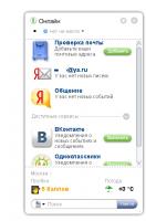 Я.Онлайн 3.1.3