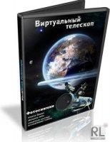 Виртуальный телескоп - Worldwide Telescope