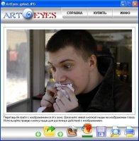 ArtsEyes 1.0 - Удаляет с фотографий эффект красных глаз