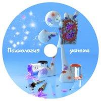 Экшен - Обложка диска в Фотошопе