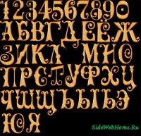 Фигуры для фотошопа - Сказочный алфавит