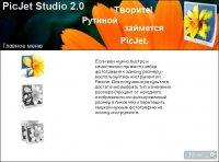 PicJet Studio 2.5 NEW - обработка цифровых фотографий в один клик