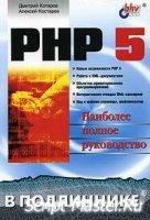 """Скачать книгу по PHP - """"PHP 5 В Подлиннике"""""""
