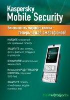 Скачать антивирус для КПК - Kaspersky Mobile Security v8.0.0.75 (RUS)