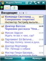 Яндекс.Почта v2.10