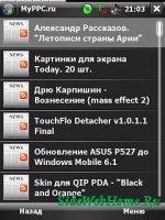 Программа RSS для КПК Windows Mobile
