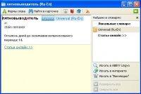 ABBYY Lingvo х3 Многоязычная версия - 150 словарей