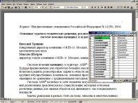 Словарь синонимов русского языка ASIS 5.4 скачать