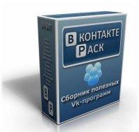 """Всё для """"Вконтакте"""" 2010"""
