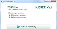 Kaspersky TDSSKiller 2.4.21.0 - утилита для обнаружения и удаления руткитов