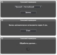 Speech Translator Mac OS X - голосовой переводчик
