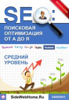 SEO: Поисковая оптимизация от А до Я - Средний уровень PDF 2011
