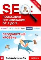 «SEO: Поисковая оптимизация от А до Я» - Продвинутый уровень (2011) PDF