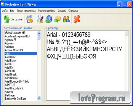 Pestretsov Font Viewer 2.4.0 Rus