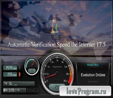 Automatic Verification Speed the Internet 17.5