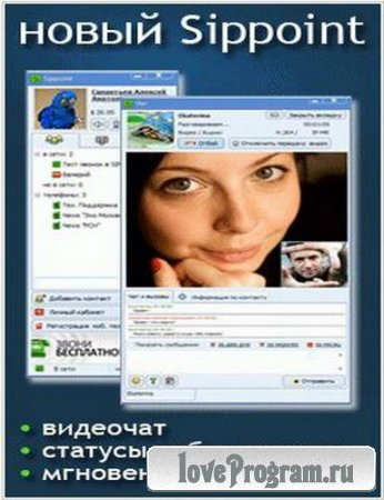 Sippoint 3.1.1.110 Rus