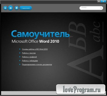 Самоучитель Microsoft Office Word 2010