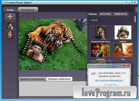 Funny Photo Maker 1.50 Rus Portable