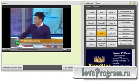 KinoStar TV Player 1.0 Rus Portable by Valx