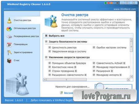 WinMend Registry Cleaner 1.6.6.0. 2012 (ML/RUS)