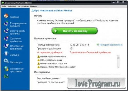 Driver Genius Professional 11.0.0.1136 DC10.10.2012 RUS Portable by moRaLIst
