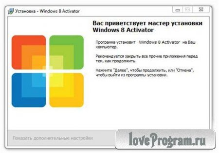 Активатор Windows 8 Для Всех Версий