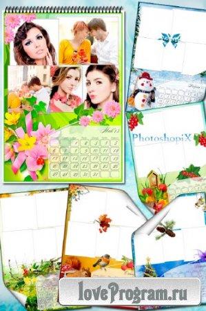 Перекидной календарь на 2013 год – Двенадцать месяцев