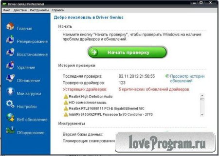 Driver Genius Professional 11.0.0.1136 DC03.11.2012 RUS Portable by moRaLIst