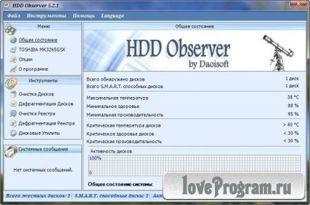 HDD Observer Pro v 5.2.1 RePack|Portable