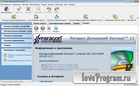 Paragon Домашний Эксперт 12 v 10.1.19.15839 Retail + (BootCD and Boot Media Builder)